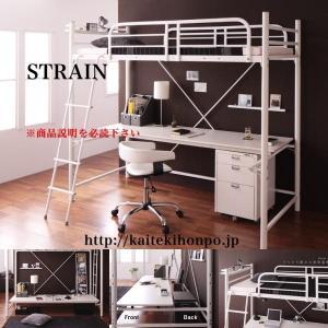 Strainストレイン3段可動デスク付きロフトベッド|kaitekihonpo2