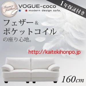 VOGUE-cocoヴォーグ・ココW160cmフランス産フェザー入りモダンデザインソファー|kaitekihonpo2