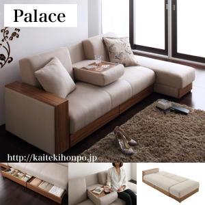 Palaceパレス/マルチソファーベッド kaitekihonpo2