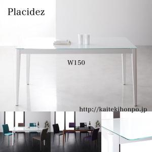Placidezプラシデス/ダイニングテーブルW150グロッシーホワイト/ハイグレードガラスダイニング|kaitekihonpo2