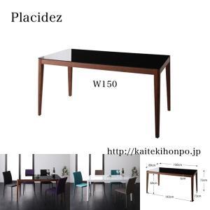 Placidezプラシデス/ダイニングテーブルW150ウォールナットブラック/ハイグレードガラスダイニング|kaitekihonpo2