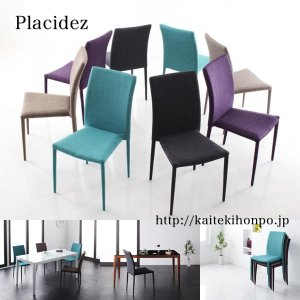 Placidezプラシデス/ダイニングチェア4脚組/ハイグレードガラスダイニング kaitekihonpo2