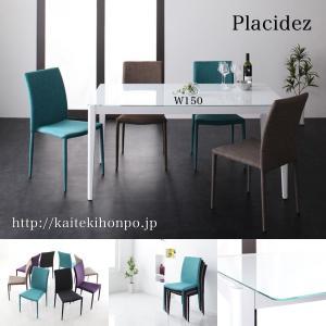 Placidezプラシデス/ダイニング5点セットW150グロッシーホワイト/ハイグレードガラスダイニング|kaitekihonpo2