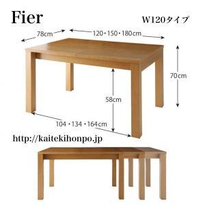 Fierフィーア/ダイニングテーブル3段階伸長W120-150-180北欧デザインエクステンションダイニング|kaitekihonpo2