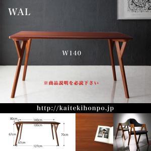 WALウォルW140テーブル単品/天然木ウォールナット材モダンデザインダイニング|kaitekihonpo2