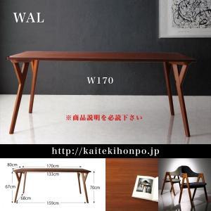WALウォルW170テーブル単品/天然木ウォールナット材モダンデザインダイニング|kaitekihonpo2