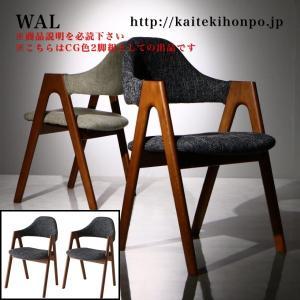 WALウォル追加購入用チェア2脚組CG/天然木ウォールナット材モダンデザインダイニング kaitekihonpo2
