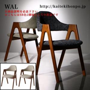 WALウォル追加購入用チェア2脚組SB/天然木ウォールナット材モダンデザインダイニング kaitekihonpo2
