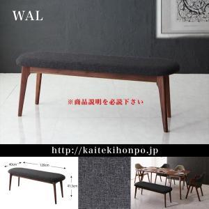 WALウォル追加購入用ベンチ/天然木ウォールナット材モダンデザインダイニング kaitekihonpo2