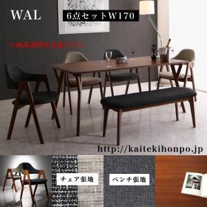 WALウォル6点セットW170天然木ウォールナット材モダンデザインダイニング kaitekihonpo2