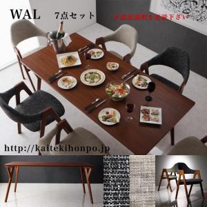 WALウォル7点セットW170天然木ウォールナット材モダンデザインダイニング kaitekihonpo2