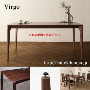 VirgoバルゴW150テーブル単品/天然木ウォールナット無垢材ハイバックチェアダイニング|kaitekihonpo2