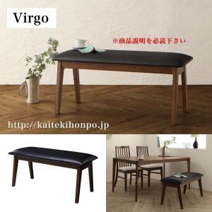 Virgoバルゴ追加購入用ベンチ単品BK/天然木ウォールナット無垢材ハイバックチェアダイニング kaitekihonpo2