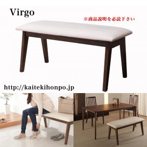 Virgoバルゴ追加購入用ベンチ単品WH/天然木ウォールナット無垢材ハイバックチェアダイニング kaitekihonpo2