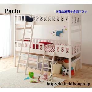 PacioパシオWHフレームのみ収納スペースたっぷりの天然パイン材二段ベッド|kaitekihonpo2