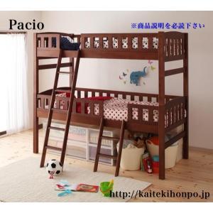 PacioパシオBRフレームのみ収納スペースたっぷりの天然パイン材二段ベッド|kaitekihonpo2