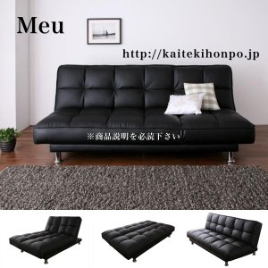 MeuミューBKマルチリクライニングカウチソファーベッド(ブラック) kaitekihonpo2
