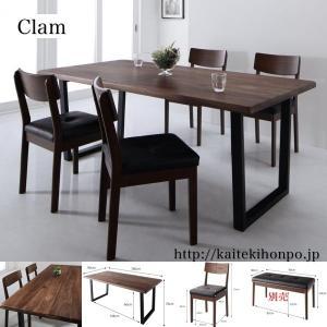 ウォールナット無垢材モダンデザインワイドサイズダイニング Clam クラム 5点セット(テーブル+チェア4脚) W180|kaitekihonpo2