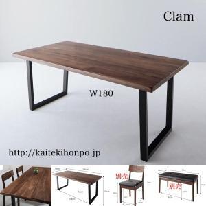 ウォールナット無垢材モダンデザインワイドサイズダイニング Clam クラム ダイニングテーブル W180|kaitekihonpo2