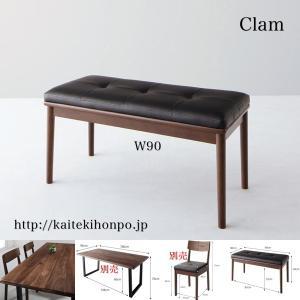 Clamクラム/追加購入用ダイイングベンチ2P(2人掛け)/ウォールナット無垢材 モダンデザイン ダイニング kaitekihonpo2