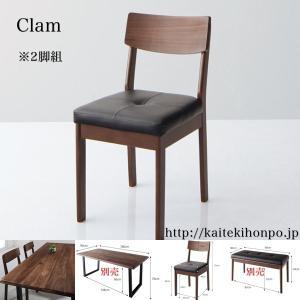 Clamクラム/追加購入用ダイニングチェア2脚組/ウォールナット無垢材 モダンデザイン ダイニング kaitekihonpo2