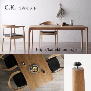 C.K.シーケー/ダイニング3点セット(テーブル+チェア2脚) W150/天然木オーク無垢材 北欧デザイナーズ ダイニングセット kaitekihonpo2