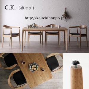 天然木オーク無垢材 北欧デザイナーズ ダイニングセット C.K. シーケー 5点セット(テーブル+チェア4脚) W150|kaitekihonpo2