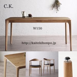 C.K.シーケー/ダイニングテーブルW150/天然木オーク無垢材 北欧デザイナーズ|kaitekihonpo2