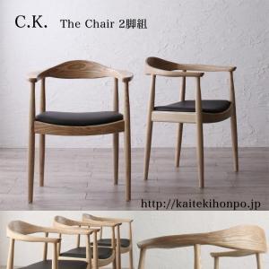 C.K.シーケー/追加購入用ダイニングチェア2脚組/天然木オーク無垢材 北欧デザイナーズ kaitekihonpo2