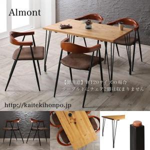 Almontオルモント/ダイニング5点セット(テーブル+チェア4脚) W120/ヴィンテージインダストリアルデザインダイニング|kaitekihonpo2