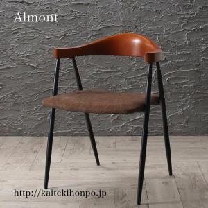 Almontオルモント/追加購入用ダイニングチェア1脚/ヴィンテージインダストリアルデザインダイニング kaitekihonpo2