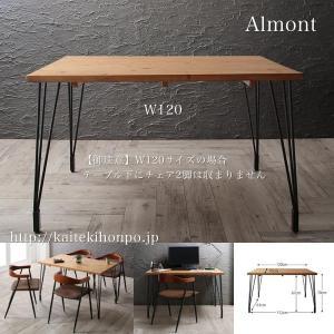 Almontオルモント/ダイニングテーブルW120/ヴィンテージインダストリアルデザインダイニング|kaitekihonpo2