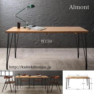Almontオルモント/ダイニングテーブルW150/ヴィンテージインダストリアルデザインダイニング|kaitekihonpo2