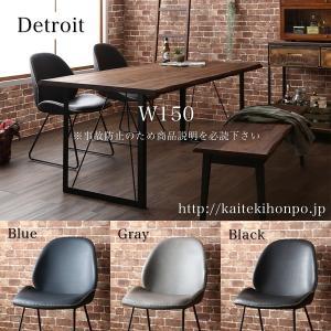 Detroitデトロイト/ダイニング4点セットW150天然木ウォールナット無垢材ヴィンテージデザインダイニング(テーブル+チェア2脚+2Pベンチ1脚)|kaitekihonpo2
