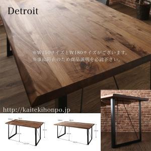 Detroitデトロイト/ダイニングテーブルW150天然木ウォールナット無垢材ヴィンテージデザインダイニング|kaitekihonpo2