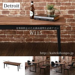 Detroitデトロイト追加購入用2PベンチW115サイズ/天然木ウォールナット無垢材ヴィンテージデザインダイニング kaitekihonpo2