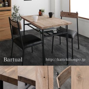 Bartualバーチュアル/ダイニング3点セット(テーブル+チェア2脚)W90杉古材ヴィンテージデザインダイニング kaitekihonpo2