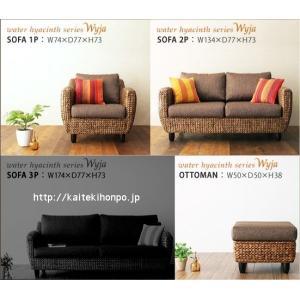 Wyjaウィージャ/ソファーセット1P+2P+オットマン/アジアン家具|kaitekihonpo2