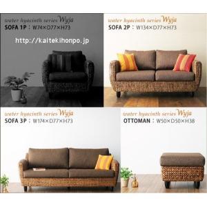Wyjaウィージャ/ソファーセット2P+3P+オットマン/アジアン家具|kaitekihonpo2