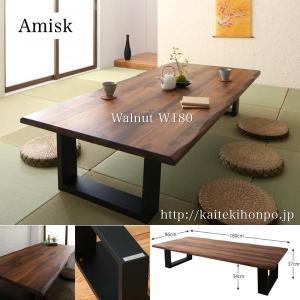 天然木無垢材ワイドサイズ座卓テーブルAmiskアミスクW180ウォールナット|kaitekihonpo2