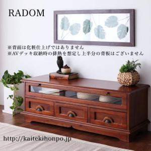 RADOMラドム/ローボード/アジアン家具|kaitekihonpo2