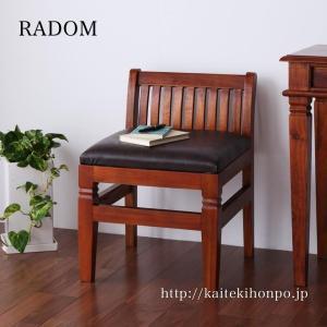RADOMラドム/チェア/アジアン家具|kaitekihonpo2