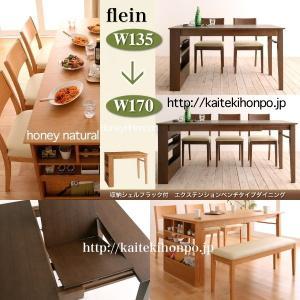 fleinフラン5点ベンチセット/省スペースエクステンションダイニング(テーブル1+チェア3+ベンチ1) kaitekihonpo2