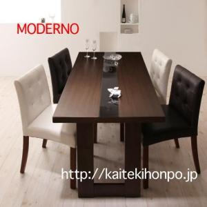 MODERNOモデルノ5点セット/アーバンモダンデザインダイニング|kaitekihonpo2