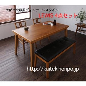 LEWISルイス/ダイニング4点セット/天然木北欧ヴィンテージスタイルダイニング|kaitekihonpo2