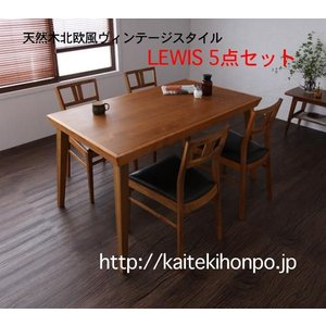 LEWISルイス/ダイニング5点セット/天然木北欧ヴィンテージスタイルダイニング|kaitekihonpo2