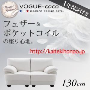 VOGUE-cocoヴォーグ・ココW130cmフランス産フェザー入りモダンデザインソファー|kaitekihonpo2