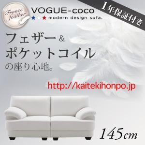 VOGUE-cocoヴォーグ・ココW145cmフランス産フェザー入りモダンデザインソファー|kaitekihonpo2