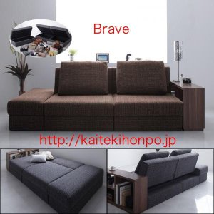 Braveブレイブbrownブラウン収納付マルチソファーベッド kaitekihonpo2