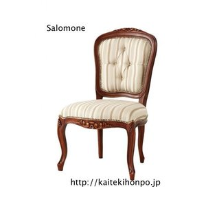 Salomoneサロモーネ追加購入用チェアBRアンティーク調ダイニング|kaitekihonpo2